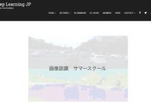 Photo of 東大松尾研究室、無料の画像認識に特化した講座開講 松尾豊氏が企画   Ledge.ai