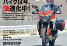 Photo of 特集『バイクの最新テクノロジー』タンデムスタイル No.232が本日発売!(7月21日発売) | バイクニュース | タンデムスタイル