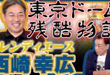 Photo of 【西崎幸広さん登場!】巨人と日ハム。東京ドームでのチーム格差が残酷すぎ!対談の裏で山本投手が好投、その時ノーノー達成経験者は?