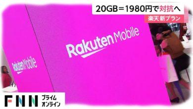 Photo of 楽天モバイル 新プラン 20GB = 1980円で対抗へ