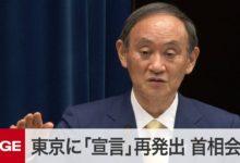 Photo of 菅首相が会見 東京に4度目の「緊急事態宣言」(2021年7月8日)