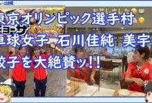 Photo of 【東京オリンピック】卓球女子の石川架純、平野美宇も選手村の餃子を絶賛!【ゆっくりニュース速報】