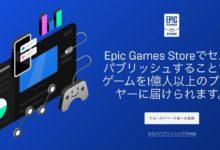 Photo of Epic Gamesストア、Steamなどに続きセルフパブリッシング対応に向けたクローズドベータ申請受付を開始。個人開発者も販売しやすく   AUTOMATON