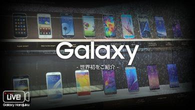 Photo of 【世界初を多数紹介】Galaxyとは?有機ELとは?コアなアプリって?知ってほしいが詰まった配信!