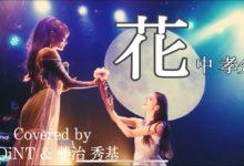 Photo of 【女性が歌う】花 / 中孝介 Covered by POiNT&勝治秀基