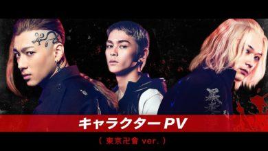 Photo of 映画『東京リベンジャーズ』キャラクターPV(東京卍會ver.) 2021年7月9日(金)公開