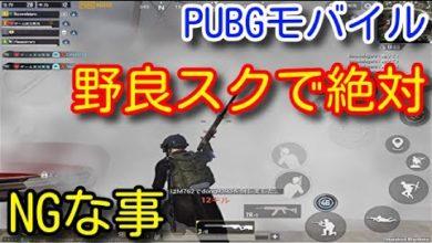 Photo of 【PUBG MOBILE】野良スクアッドでやってはいけない事!チーム戦で重要な考え方や立ち回りを解説しつつ終盤は安定のソロスク状態【PUBGモバイル】【PUBG スマホ】