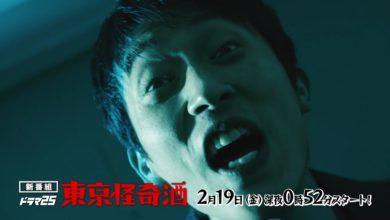 Photo of ドラマ25 東京怪奇酒   第1話   主演 杉野遥亮   テレビ東京
