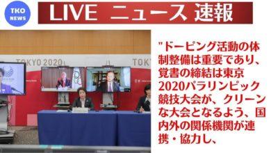 Photo of ニュース速報|東京2020パラリンピック競技大会に向けたアンチ・ドーピング活動における協力覚書(MoC)を締結|TKONEWS