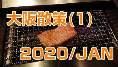 Photo of [日本自由行] 大阪散策(1), 在大阪亂走的第一天 (2020/01)