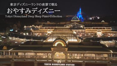 Photo of 東京ディズニーランドの夜景で眠る~おやすみディズニー~【睡眠用BGM,途中広告なし】 Disney Deep Sleep Piano Collection Covered by kno