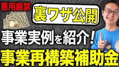 Photo of 【諦めないで!】1日でできる!事業再構築補助金の具体的な申請事例と裏ワザを解説!