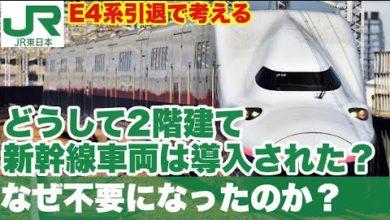 Photo of 【2階建て不要?】E4系引退で考える、2階建て新幹線車両が必要とされない理由。将来的に2階建て新幹線は二度と現れないのか?
