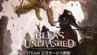 Photo of ASCII.jp:アスキーゲーム:『BLESS UNLEASHED PC』BU応援ポイントが3万を突破!もらえるゲーム内アイテムがより豪華に