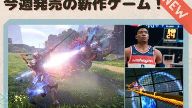 Photo of 今週発売の新作ゲーム『テイルズ オブ アライズ』『ソニックカラーズ アルティメット』『NBA 2K22』他   Game*Spark