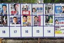 Photo of 葛飾に独立系候補の「レジェンド」ら集結 4年前の「あの人」にあこがれて?<東京都議選>:東京新聞 TOKYO Web
