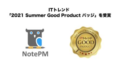 Photo of ナレッジ共有SaaSツール「NotePM」がITトレンドの「2021 Summer Good Product バッジ」を受賞!