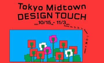 Photo of ~「デザインの裏」をキーワードにデザイナーの視点を読み解く!~「Tokyo Midtown DESIGN TOUCH 2021」詳細決定!