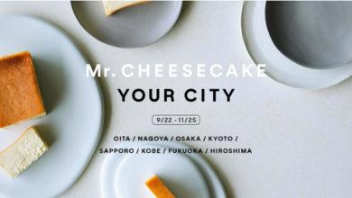 "Photo of ""人生最高のチーズケーキ""と話題の「Mr. CHEESECAKE」のポップアップストアがオープン!2021年9月中旬より、全国8箇所で「Mr. CHEESECAKE YOUR CITY」を順次開催"