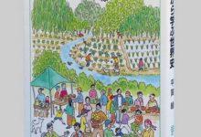 Photo of 食べものから学ぶ世界史 人も自然も壊さない経済とは? 平賀緑著:東京新聞 TOKYO Web