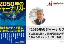 Photo of 『2050年のジャーナリスト』下山進氏に聞く、持続可能なメディアとこれからのジャーナリストの姿 | Media Innovation