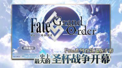 Photo of 人気ゲーム「FGO」が中国で異変 キャラ名が突如変更、ファン動揺: J-CAST ニュース【全文表示】