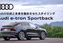 Photo of [Audi e-tron Sportback] アウディの伝統と未来を融合させたスタイリング <エクステリア/インテリア編> [Audi Japan Sales]