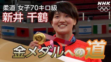 Photo of 【NHK】新井千鶴金メダルへの道 | 東京オリンピック