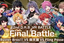 Photo of 「ヒプマイ 2nd D.R.B」,Final Battle中間結果が発表。VR BATTLEの配信もスタート