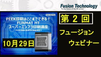 Photo of フュージョンテクノロジーウェビナー 第2回