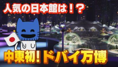 Photo of 中東初開催『ドバイ万博』で日本館が人気!【マスクにゃんニュース】