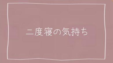 Photo of Mel / 二度寝の気持ち(Lyric Video)