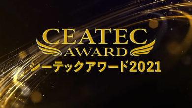 Photo of 「CEATEC AWARD 2021」でソフトバンクが部門賞をダブル受賞 – ITをもっと身近に。ソフトバンクニュース