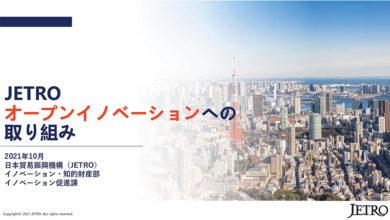 Photo of 世界のスタートアップが「日本の課題」を解決-CEATEC 2021「JETRO Global Connection」の狙いを聞く(Impress Watch)