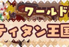 Photo of 【ガーディアンテイルズ】ワールド2「ティタン王国」攻略情報【ガデテル】   AppMedia