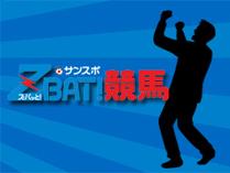 Photo of 新馬戦はお任せ!和田&板津が東京5Rをズバリ – サンスポZBAT!競馬