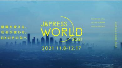 Photo of 「組織を変える、社会が変わる。DXのその先へ」をテーマに、複合オンラインイベント「JBpress World 2021」を開催|株式会社日本ビジネスプレスのプレスリリース
