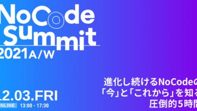 Photo of 日本最大規模ノーコード・イベント「NoCode Summit 2021 A/W(ノーコード・サミット2021)」開催!|一般社団法人NoCoders Japan協会のプレスリリース