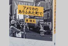 Photo of アメリカのありふれた町で 東理夫(ひがし・みちお)著:東京新聞 TOKYO Web