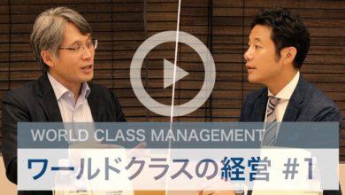 Photo of 日本企業に決定的に足りない「ワールドクラスの経営」5つの特徴【入山章栄×BCG日置圭介・動画】 | ワールドクラスの経営 | ダイヤモンド・オンライン